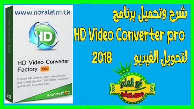 شرح وتحميل برنامج HD Video Converter لتحويل وتعديل الفيديو 2018