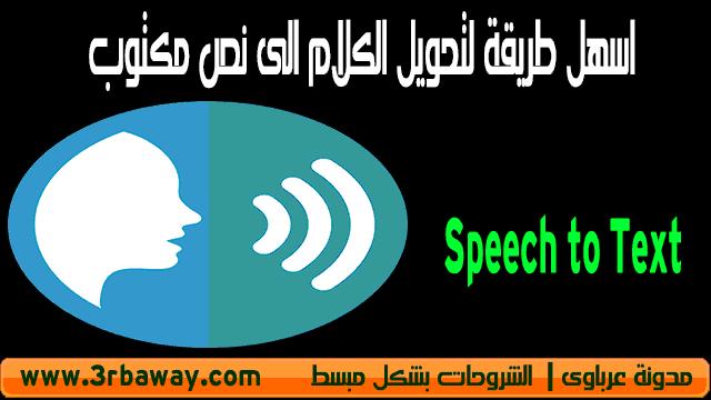اسهل طريقة لتحويل الكلام الى نص مكتوب Speech to Text