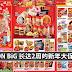 AEON BiG 长达2周的新年大促销!超多新年食品促销!!100 Plus 卖RM25.88 | F&N汽水1.5L一瓶RM2.48