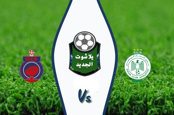 نتيجة مباراة الرجاء الرياضي وأولمبيك آسفي اليوم السبت 8 أغسطس 2020 الدوري المغربي