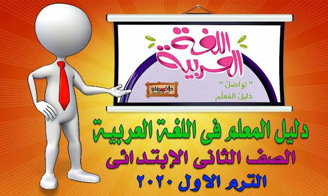 دليل المعلم في اللغة العربية للصف الثاني الابتدائي الترم الاول 2020