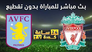 مشاهدة مباراة أستون فيلا وليفربول بث مباشر بتاريخ 17-12-2019 كأس الرابطة الإنجليزية