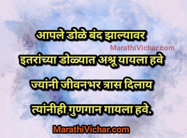 life marathi kavita