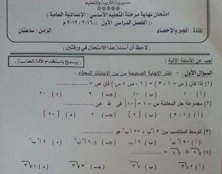 ورقة امتحان الجبر محافظة اسيوط الصف الثالث الاعدادى 2017 الترم الاول