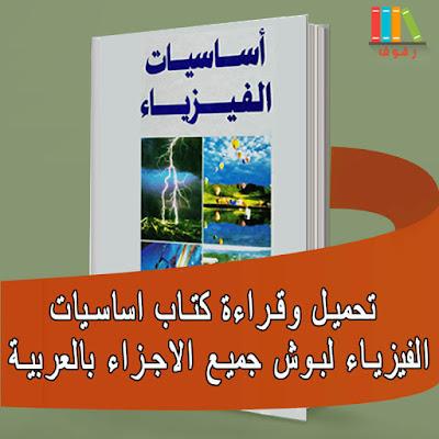 تحميل وقراءة كتاب اساسيات الفيزياء لبوش جيراد مترجم للمبتدئين - pdf
