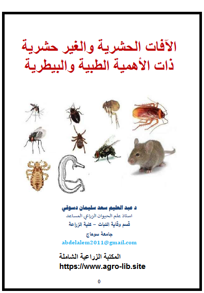 كتاب : الآفات الحشرية و الغير حشرية ذات الأهمية الطبية و البيطرية