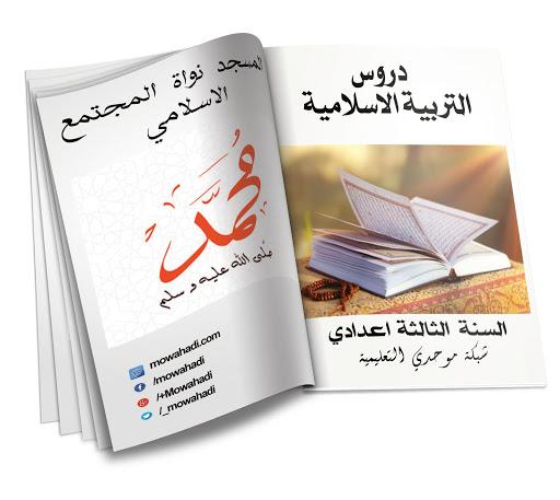 درس المسجد نواة المجتمع الإسلامي للسنة الثالثة اعدادي