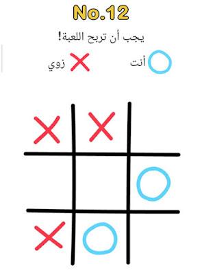 حل المستوى 12 Brain Out