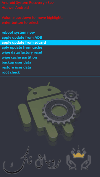 كيفية تفليش فلاشة هواوي Huawei Android  بالميموري من خلال الريكفري