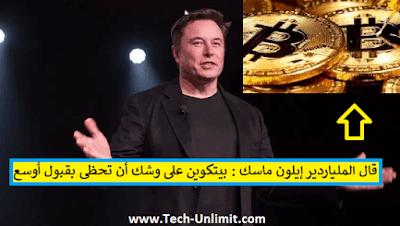 قال الملياردير (إيلون ماسك) Elon Musk : بيتكوين على وشك أن تحظى بقبول أوسع