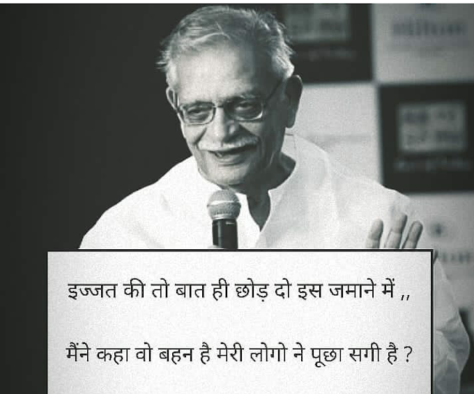 Shayari by Gulzar on Love | Gulzar Shayari in Hindi