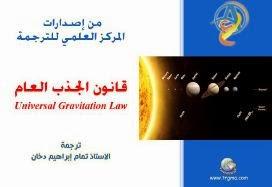 كتاب قانون الجذب العام