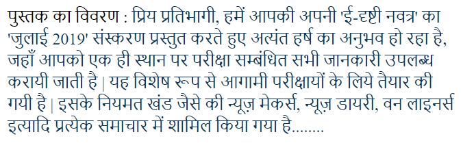 Edristi-Navatra-Current-Affairs-July-2019-For-All-Competitive-Exam-Hindi-PDF-Book