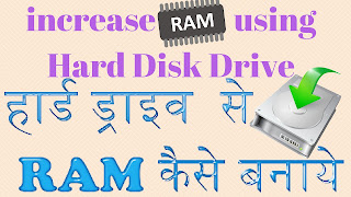 how to increase-ram-in-pc-using-hard-disk-space