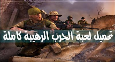 تحميل لعبة حرب العراق للكمبيوتر و الاندرويد