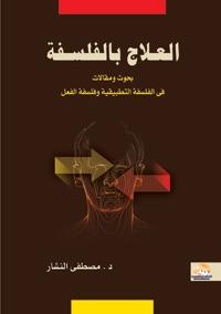 """كتاب """"العلاج بالفلسفة """"د/مصطفي النشار ..رحلة الي تنمية العلوم الانسانية"""