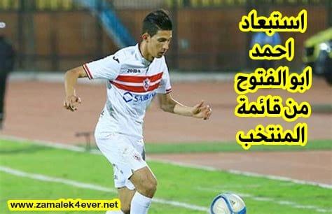 استبعاد أحمد ابو الفتوح من قائمة منتخب مصر