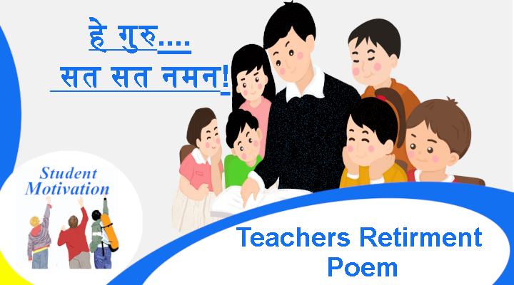 Retirement poems for teachers in Hindi