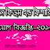 Arman Fids and Fishariz Ltd job circular 2019 । newbdjobs.com
