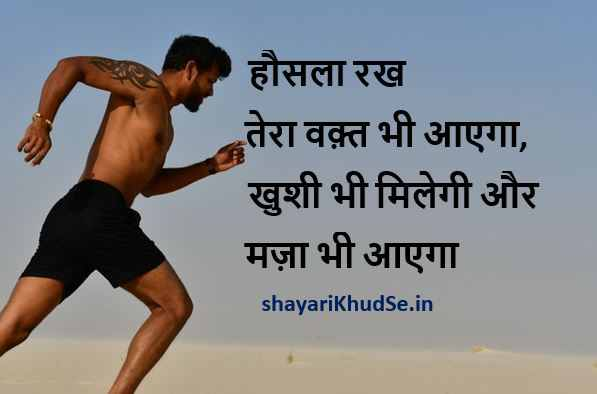 inspirational quotes Images for Whatsapp Dp, inspirational quotes Images Hd, inspirational quotes Image Gallery in Hindi, inspirational quotes Images for Dp