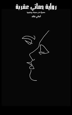 رواية حماتي عقربة كاملة - تحميل رواية حماتي عقربة - رواية حماتي عقربة الحلقة -- رواية حماتي عقربة البارت - رواية حماتي عقربة الفصل - رواية حماتي عقربة الجزء - روايات أماني خالد - تحميل رواية حماتي عقربة pdf