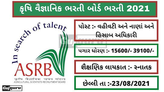 Agricultural Scientists Recruitment Board (ASRB) Recruitment 2021