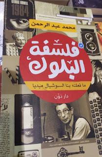 تحميل كتاب فلسفة البلوك pdf محمد عبد الرحمن
