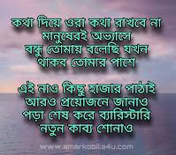 Michael Vidyasagar Sangbad Lyrics