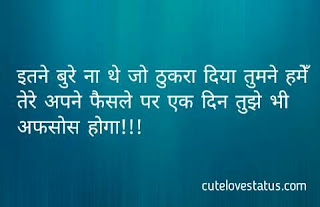 fb status hindi sad