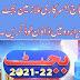 بجٹ 2021-2022پاکستان اردو تقریر 11 جون 2021 ۔ ڈاون لوڈ کریں۔ تنخواہ اور پنشن میں اضافہ