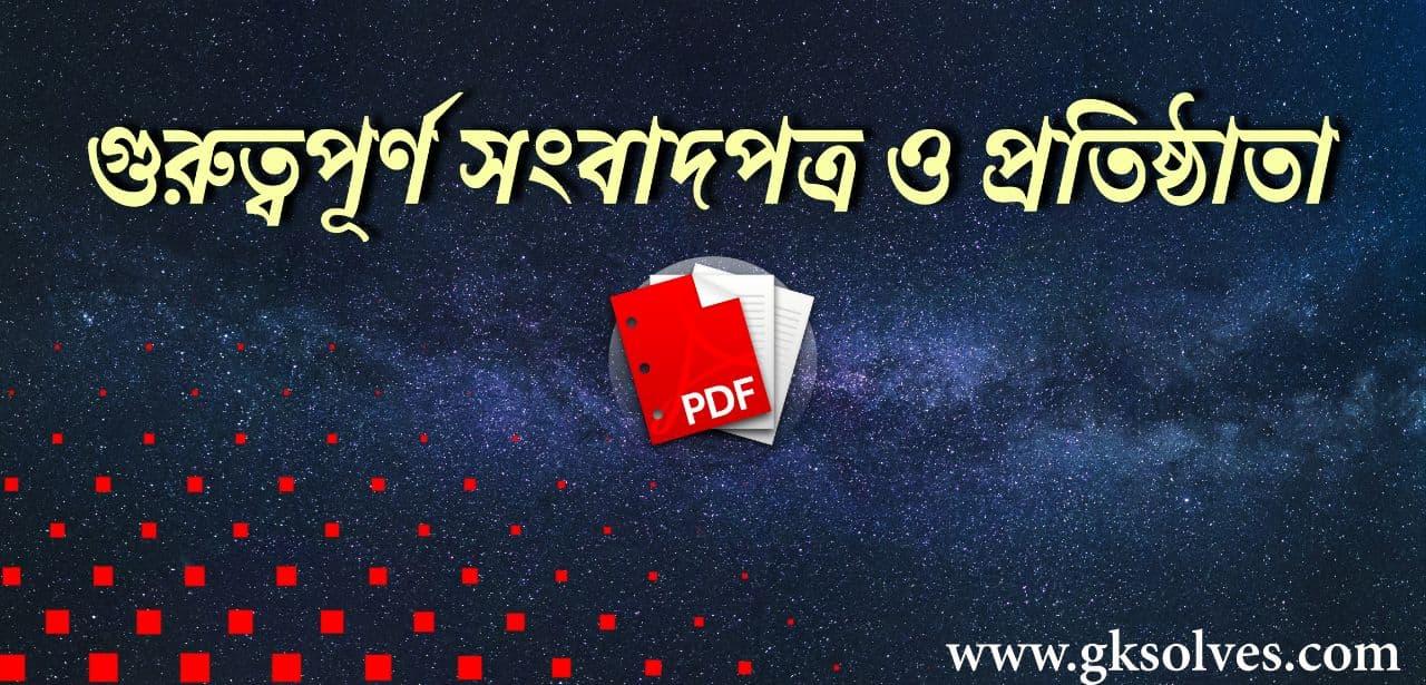 গুরুত্বপূর্ণ সংবাদপত্র ও প্রতিষ্ঠাতা PDF: Download Newspaper And Founder PDF