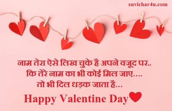 happy valentine day 2021