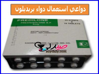 دواعي استخدام بريديلون أقراص