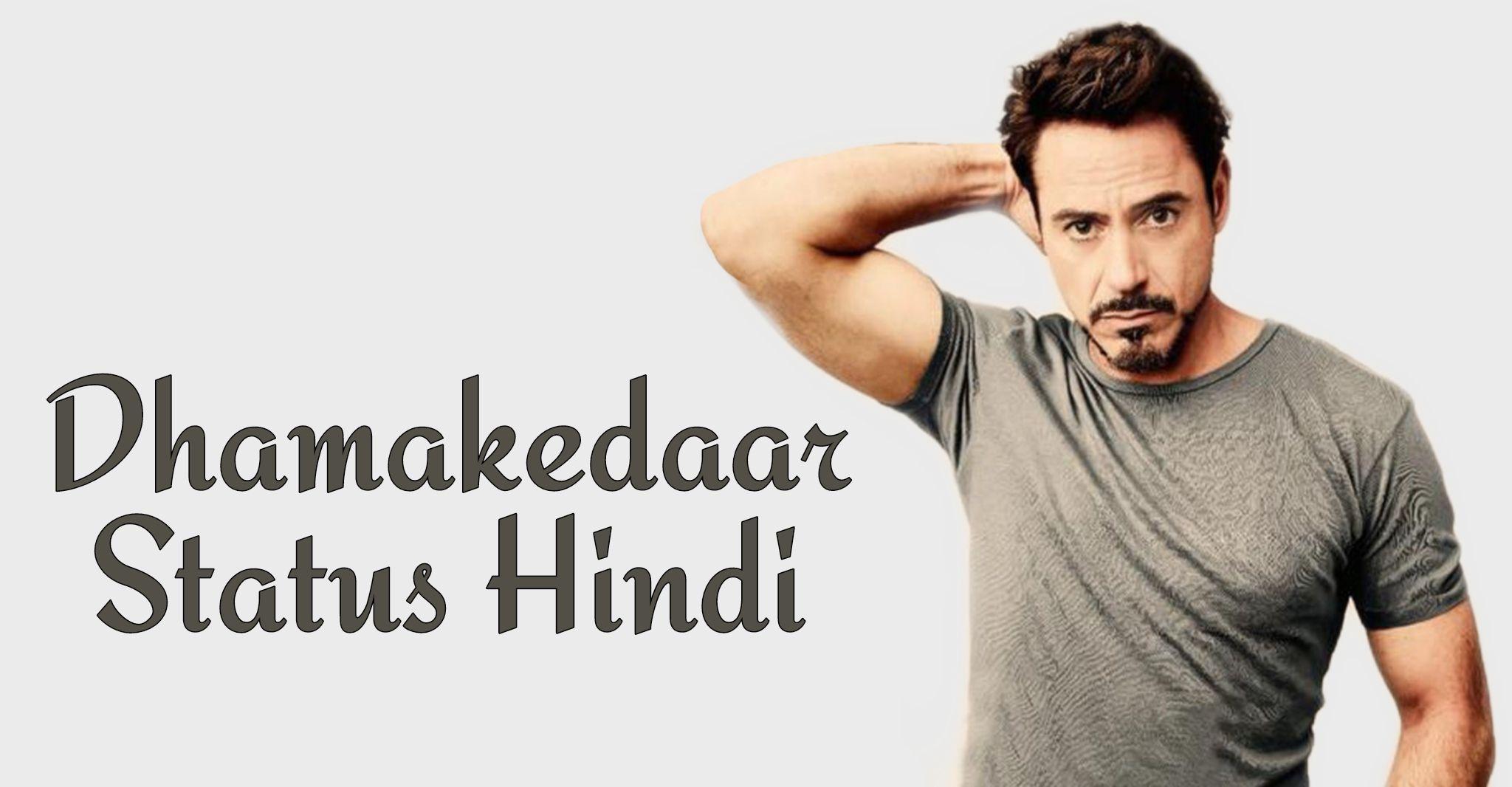 धमाकेदार स्टेटस हिन्दी, धमाकेदार स्टेटस Facebook, Dhamakedaar Status Hindi, Dhamakedaar Status Attitude
