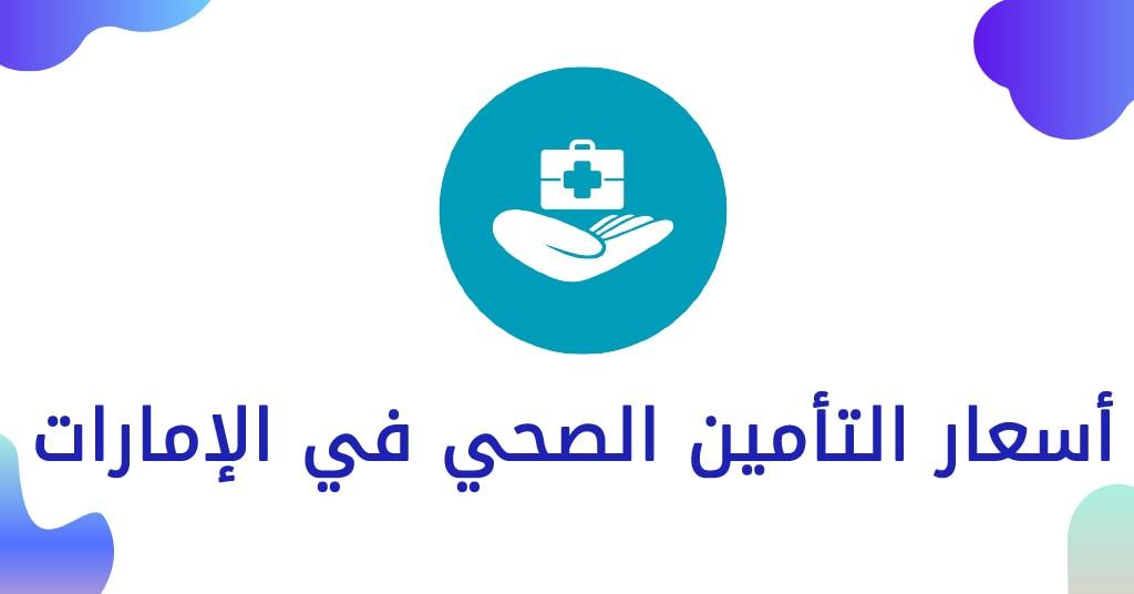 أسعار التأمين الصحي في الإمارات 2021