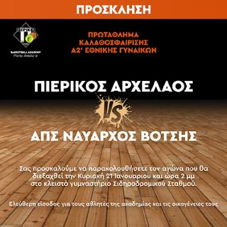 ΣΦΚ Πιερικός Αρχέλαος - ΑΠΣ Ναύαρχος Βότσης