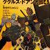 Mobile Suit Gundam THE ORIGIN MSD Cucuruz Doan's Island Vol. 4 - Release Info