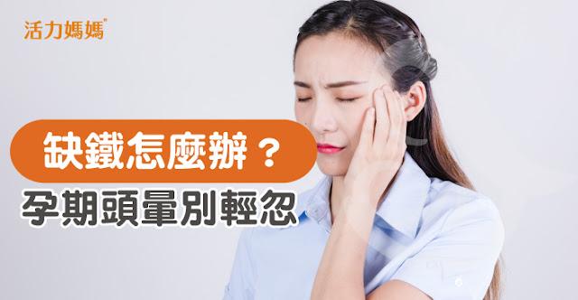 孕婦缺鐵頭暈怎麼辦?為什麼懷孕容易頭暈
