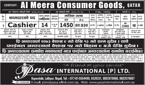 Jobs For Nepali In Qatar, Free Visa & Free Ticket, Salary -Rs.42,530/