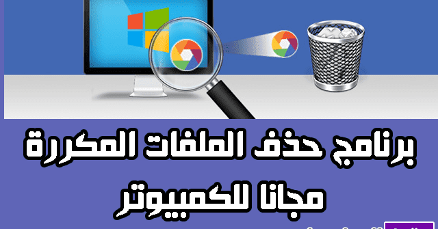 تحميل برنامج حذف الملفات المكررة مجانا للكمبيوتر