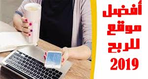 اربح المال عن طريق الانترنت مع افضل موقع للربح لسنة 2019-2020