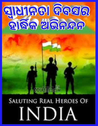 happy independence day odia images