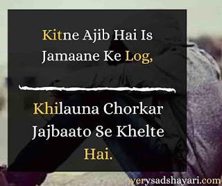 Kitne-Ajib-Hai-Is-Sad-Shayari