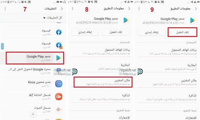 حل مشكلة جوجل بلاي