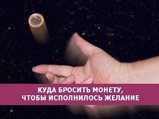 brosaem-monetku-na-ispolnenie-zhelaniya