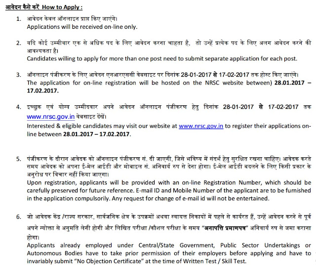 NRSC Recruitment 2017