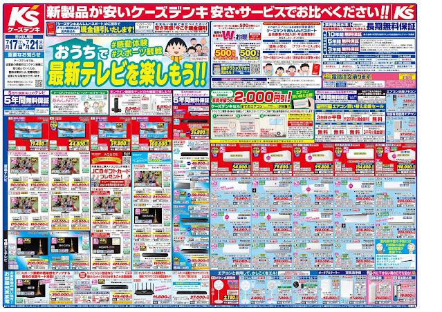 新製品が安いケーズデンキ_夏_ ケーズデンキ/越谷レイクタウン店