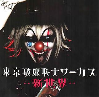 Tokyo Harenchi Dai Circus -shinsekai-