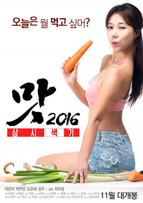 Film Three Sexy Meals 2016