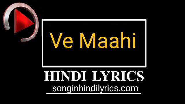 वे माहि- Ve Maahi Lyrics – Kesari 2019